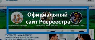Официальный сайт Росреестра
