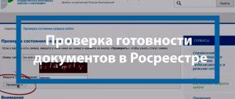 Проверка готовности документов в Росреестре