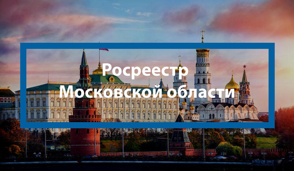 Росреестр по Московской области