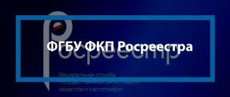 ФГБУ ФКП Росреестра