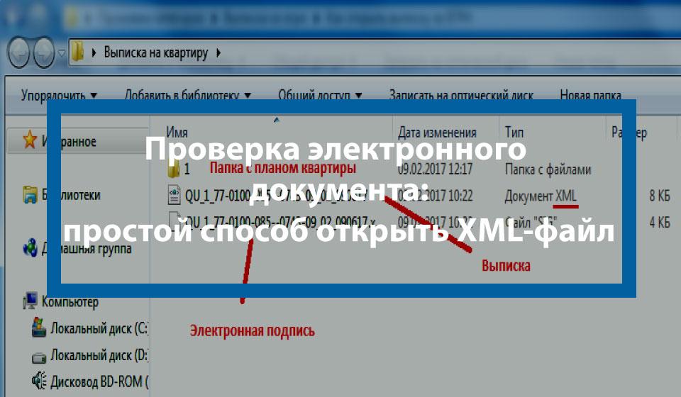 Проверка электронного документа: простой способ открыть XML-файл
