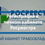 Регистрация личного кабинета Росреестра
