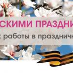 Режим работы Росреестра на майские праздники 2019